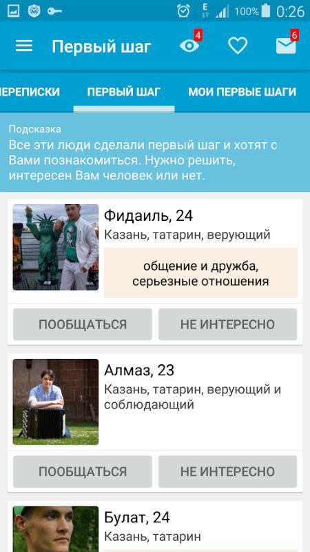 Татарсий сайт знакомства