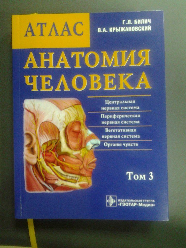 правильно, атлас билича по анатомии 1 том купить спб ток