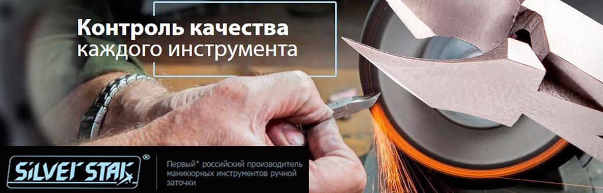 Заточка инструментов для маникюра бауманская